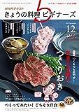 NHK きょうの料理 ビギナーズ 2018年 12月号 [雑誌] (NHKテキスト)