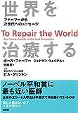 「世界を治療する: ファーマーから次世代へのメッセージ」販売ページヘ
