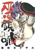 巫鎖呱 / 柴田 ヨクサル のシリーズ情報を見る