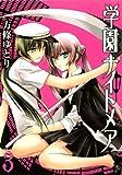 学園ナイトメア(3)(完) (ガンガンコミックスONLINE)