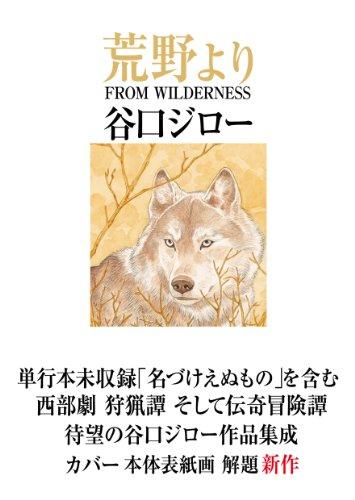 荒野より FROM WILDERNESS (光文社コミック叢書SIGNAL)の詳細を見る