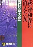萩・津和野に消えた女 (ノン・ポシェット)