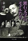 漱石文学のモデルたち (中公文庫)