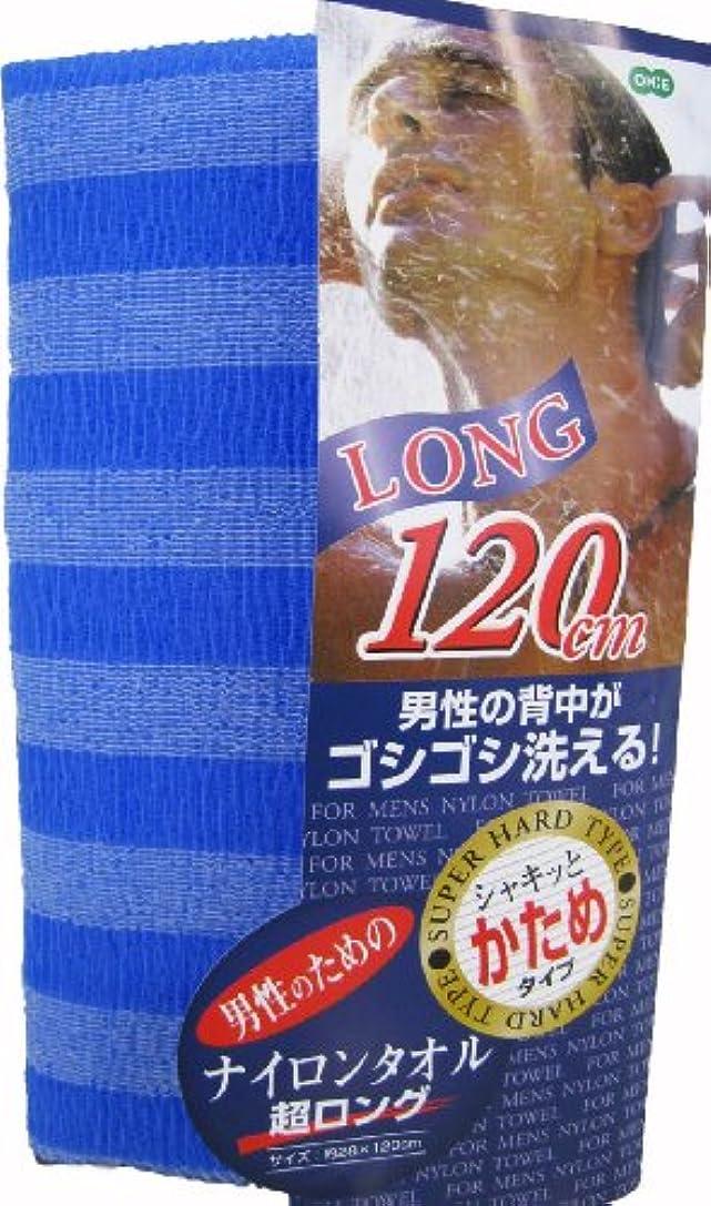 雄弁家崇拝しますディーラーオーエ ボディタオル かため 超ロング ブルー 約幅28×長さ120cm ナイロンタオル 男性の背中 ゴシゴシ洗える 日本製