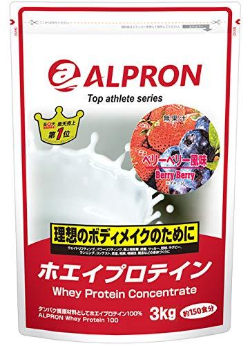 アルプロン トップアスリートシリーズ ホエイプロテイン100 ベリーベリー(3kg)