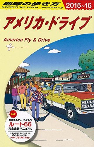 B25 地球の歩き方 アメリカ・ドライブ 2015~2016の詳細を見る