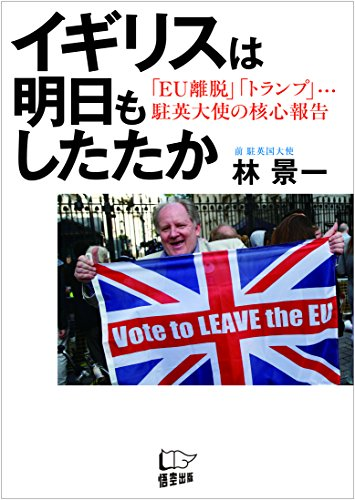 イギリスは明日もしたたかの詳細を見る