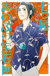 七つ屋志のぶの宝石匣(8) (Kissコミックス)