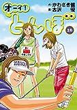 オーイ! とんぼ 第16巻 (ゴルフダイジェストコミックス)