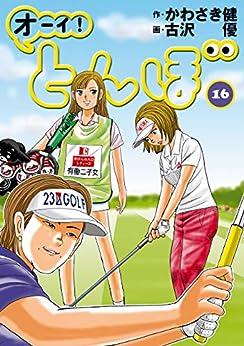 [かわさき健, 古沢優]のオーイ! とんぼ 第16巻 (ゴルフダイジェストコミックス)