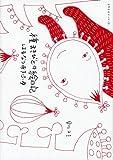 種まきびとの絵日記 はるなつあきふゆ (天然生活ブックス)