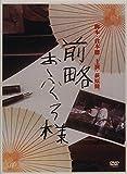 前略おふくろ様 DVD-BOX[DVD]