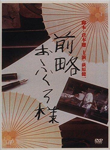 前略おふくろ様 DVD-BOX -