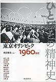 東京オリンピック――1960年代 (ひとびとの精神史 第4巻)