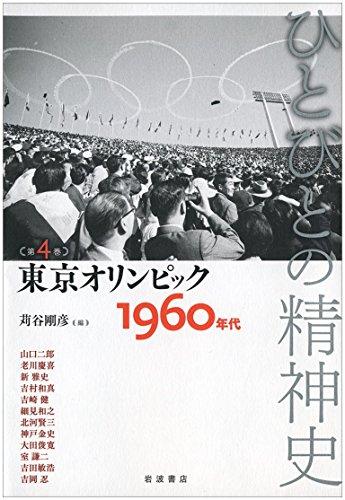 東京オリンピック――1960年代 (ひとびとの精神史 第4巻)の詳細を見る