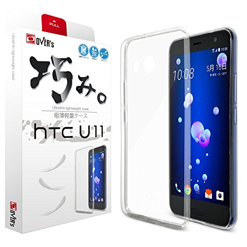 "【 HTC U11 ケース 】 HTV33 ケース カバー ""カッコ良く魅せる""[巧み。シリーズ -極薄 0.8mm-]目立たない 透明感 OVER's 4点セット( クリアケース*1 , 保護フィルム*1 , 気泡取り板*1 , クリーニングクロス*1) 365日保証付き"