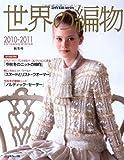 世界の編物2010秋冬 (Let's knit series)