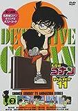 名探偵コナンDVD PART11 vol.3