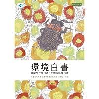 環境白書―循環型社会白書/生物多様性白書〈平成23年版〉地球との共生に向けた確かな知恵・規範・行動