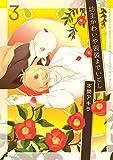坊主かわいや袈裟までいとし 3 【Amazon限定描き下ろし付】 (花丸コミックス)