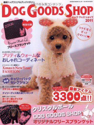 ドッグ・グッズ・ショップ DOG GOODS SHOP 2011(Vol.19)特別付録】クリスタルボールオリジナルフリースブランケット (GEIBUN MOOKS No.761)