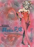 裂かれた花嫁 (ワールドコミックス)