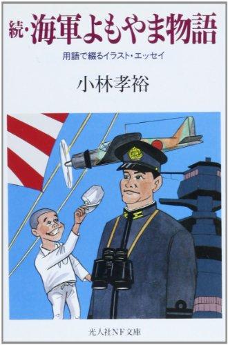 続・海軍よもやま物語―用語で綴るイラスト・エッセイ (光人社NF文庫)の詳細を見る