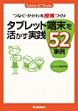 つなぐ・かかわる授業づくり タブレット端末を活かす実践52事例 Gakken ICT Books 画像