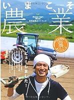 いまこそ農業 (イカロス・ムック HAPPYあぐりシリーズ)