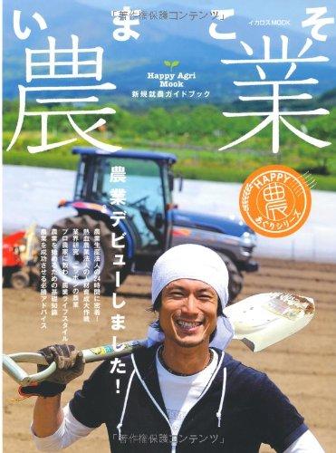 いまこそ農業 (イカロス・ムック HAPPYあぐりシリーズ)の詳細を見る