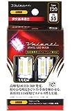 VALENTI(ヴァレンティ) ジュエルLEDバルブ T20ダブル/シングル(W3X16q/16d兼用) アンバー VL55-T20-AM
