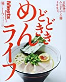 どきどきめんライフ―京阪神のみなぎってる麺300玉。 (えるまがMOOK ミーツ・リージョナル別冊)