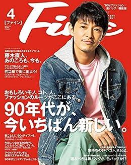 [Fine編集部]のFine (ファイン) 2019年 04月号 [雑誌]