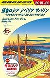 A32 地球の歩き方 極東ロシア シベリア サハリン 2019~2020 (地球の歩き方 A 32)