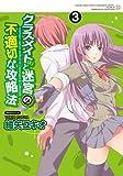 クラスメイト(♀)と迷宮の不適切な攻略法 3 (電撃コミックス)