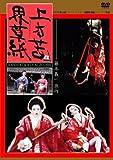 上方苦界草紙[DVD]