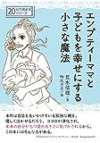 エンプティーママと子どもを幸せにする小さな魔法 (20分で読めるシリーズ)