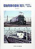 寝台列車の基地「尾久」1972~1975