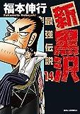新黒沢 最強伝説 コミック 1-14巻セット
