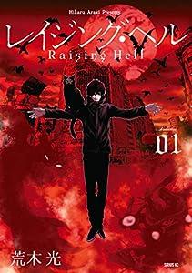 レイジング・ヘル(1) (シリウスコミックス)