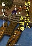 殿さま浪人 幸四郎 (コスミック・時代文庫 ひ 2-10) (コスミック・時代文庫 ひ 2-10)
