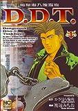 極秘潜入捜査官D.D.T. 1 (ニチブンコミックス)