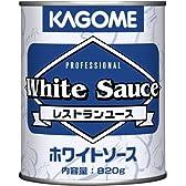 カゴメ ホワイトソース(レストランユース) 2号缶(820g)