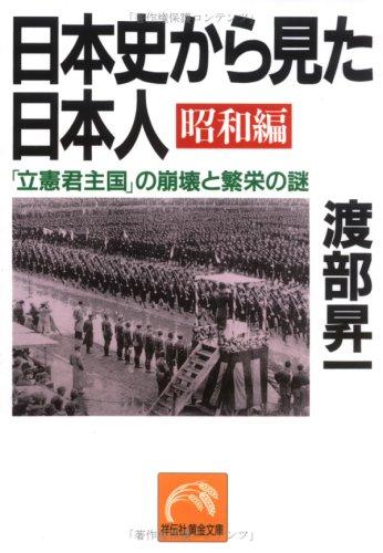 日本史から見た日本人 昭和編―「立憲君主国」の崩壊と繁栄の謎 (祥伝社黄金文庫)の詳細を見る