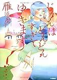 じかんはどんどんすぎてゆきます / 雁 須磨子 のシリーズ情報を見る