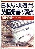 日本人に共通する英語発音の弱点