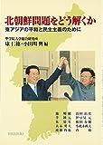 北朝鮮問題をどう解くか―東アジアの平和と民主主義のために