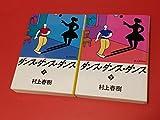 ダンス・ダンス・ダンス 上・下巻セット 全2巻 (講談社文庫)