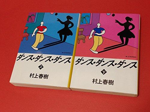 ダンス・ダンス・ダンス 上・下巻セット 全2巻