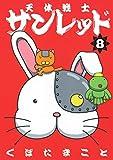 天体戦士サンレッド 8巻 (デジタル版ヤングガンガンコミックス)